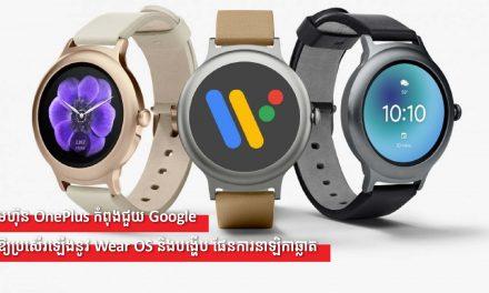 ក្រុមហ៊ុន OnePlus កំពុងជួយ Google ធ្វើឱ្យប្រសើរឡើងនូវ Wear OS និងបង្ហើប ផែនការនាឡិកាឆ្លាត