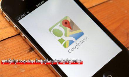 មុខងារថ្មីនៅក្នុង Google Maps នឹងបង្ហាញពីការផ្លាស់ប្តូរនៅក្នុងទីក្រុងរបស់អ្នក