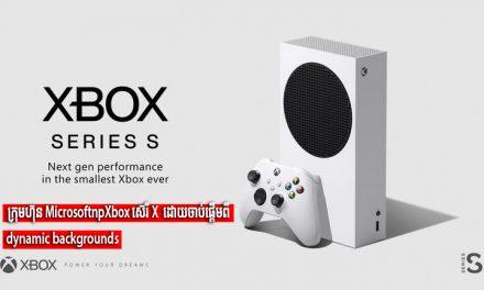 ក្រុមហ៊ុន Microsoft ធ្វើបច្ចុប្បន្នភាពទៅលើ Xbox ស៊េរី X  ដោយចាប់ផ្តើមពី dynamic backgrounds
