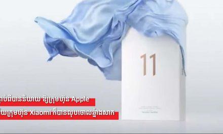 បន្ទាប់ពីបាននិយាយ ឱ្យក្រុមហ៊ុន Apple ក្រុមហ៊ុន Xiaomi ក៏បានលុបចោលឆ្នាំងសាក