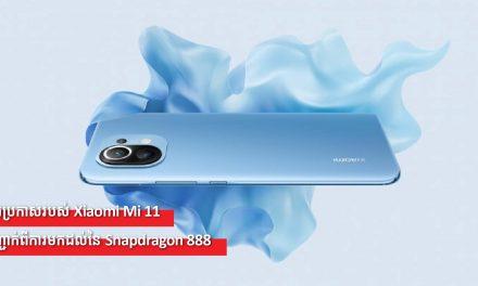 ការប្រកាសរបស់ Xiaomi Mi 11 បញ្ជាក់ពីការមកដល់នៃ Snapdragon 888