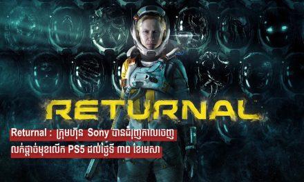 Returnal: ក្រុមហ៊ុន Sony បានជំរុញកាលចេញលក់ផ្តាច់មុខលើកPS5 ដល់ថ្ងៃទី ៣០ ខែមេសា