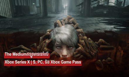 The Mediumឥឡូវមាននៅលើ Xbox Series X | S, PC, និង Xbox Game Pass