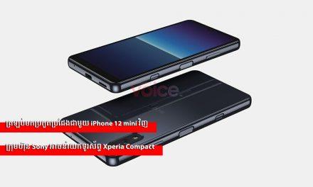 ក្រុមហ៊ុន Sony អាចនាំយកទូរស័ព្ទ Xperia Compact ត្រឡប់មកប្រកួតប្រជែងជាមួយ iPhone 12 mini វិញ