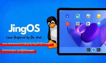 Linux distribution បានបង្ហាញពីប្រព័ន្ធប្រតិបត្តិការJingOS ដែលមានលក្ខណៈស្រដៀងនឹងiPadOS