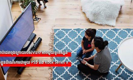 ការអាប់ដេតចុងក្រោយរបស់Vizio អាចជួយទូរទស្សន៍របស់ខ្លួនដំណើរការជាមួយ PS5 និង Xbox Series X