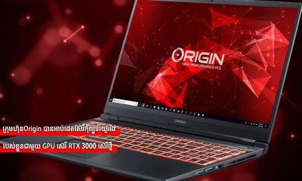 ក្រុមហ៊ុនOrigin បានអាប់ដេតសេ៊រីកុំព្យូទ័រយួរដៃរបស់ខ្លួនជាមួយ GPU ស៊េរី RTX 3000 ស៊េរីថ្មី