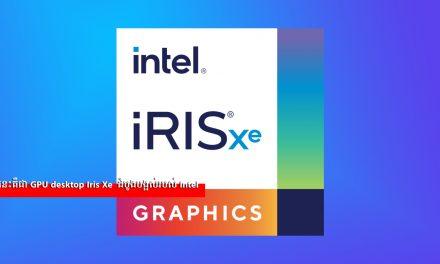 នេះគឺជា GPU desktop Iris Xe ដំបូងបង្អស់របស់ Intel