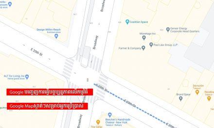 Google បញ្ចេញការធ្វើបច្ចុប្បន្នភាពលើកម្មវិធី Google Map ស្ងាត់ៗ សម្រាប់អ្នកប្រើប្រាស់