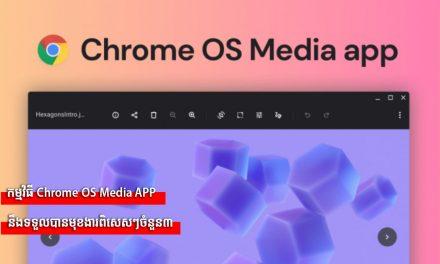 កម្មវិធី Chrome OS Media នឹងទទួលបានមុខងារពិសេសៗចំនួន៣