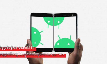 អាចឱ្យអ្នកបើកកម្មវិធីពីរក្នុងពេលតែមួយនៅលើApp Pairsសម្រាប់ប្រព័ន្ធប្រតិបត្តិការ Android 12