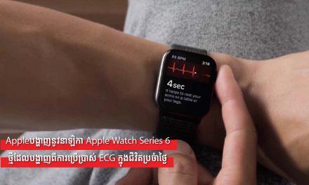 Appleបង្ហាញនូវនាឡិកា Apple Watch Series 6 ថ្មីដែលបង្ហាញពីការប្រើប្រាស់ ECG ក្នុងជីវិតប្រចាំថ្ងៃ