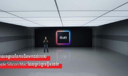 ការលេចធ្លាយនៃការជិតមកដល់របស់ Apple Silicon Mac ដែលគ្រប់គ្នាទន្ទឹមរងចាំ
