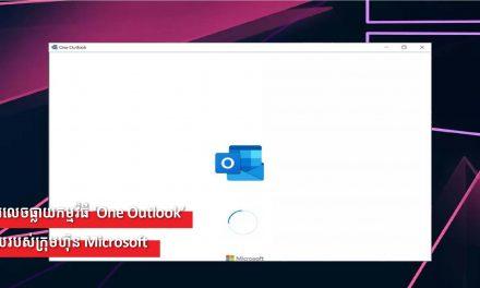 ការលេចធ្លាយកម្មវិធី 'One Outlook' មួយរបស់ក្រុមហ៊ុន Microsoft