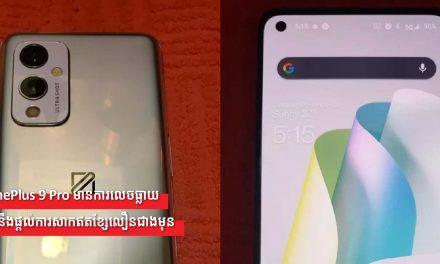 OnePlus 9 Pro មានការលេចធ្លាយ ថានឹងផ្តល់ការសាកឥតខ្សែលឿនជាងមុន