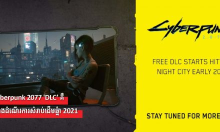 Cyberpunk 2077 'DLC' គឺកំពុងដំណើរការសំរាប់ដើមឆ្នាំ 2021