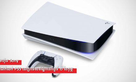 ក្រុមហ៊ុន Sony និងដាក់លក់ PS5 នៅប្រទេសឥណ្ឌានៅថ្ងៃទី ២ ខែកុម្ភៈ