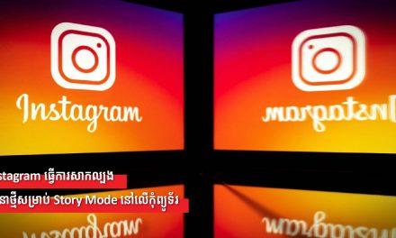 Instagram ធើ្វការសាកល្បងរចនាថ្មីសម្រាប់Story Modeនៅលើកុំព្យូទ័រ
