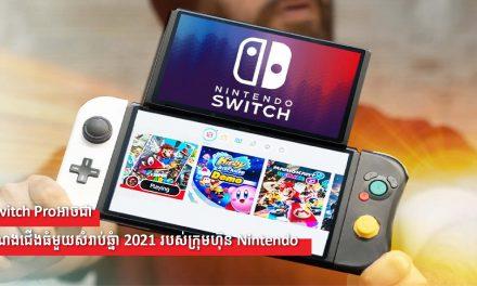 Switch Proអាចជាចំណងជើងធំមួយសំរាប់ឆ្នាំ 2021 របស់ក្រុមហ៊ុន Nintendo