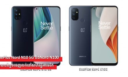OnePlus Nord N10 5G និងNord N100 ទទួលបរិច្ឆេទចេញលក់នៅសហរដ្ឋអាមេរិក