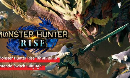 """ Monster Hunter Rise""និងមាននៅលើ Nintendo Switch នៅថ្ងៃស្អែក"