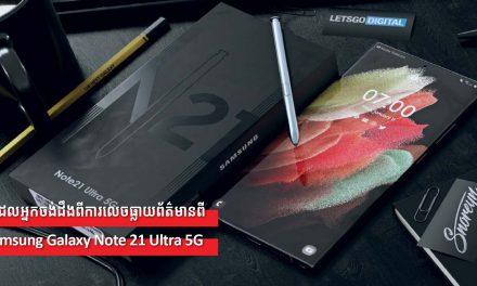 អ្វីដែលអ្នកចង់ដឹកពីកាលេចធ្លាយព័ត៌មានពីSamsung Galaxy Note 21 Ultra 5G