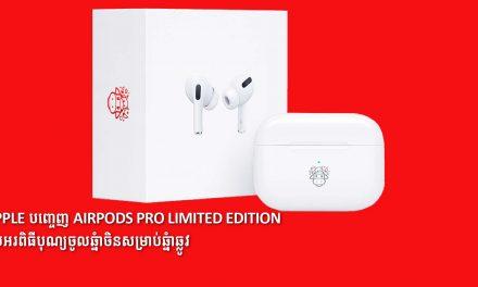 Apple បញ្ចេញ AirPods Pro limited editionអបអរពិធីបុណ្យចូលឆ្នាំចិនសម្រាប់ឆ្នាំឆ្លូវ
