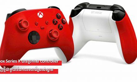 Xbox Series Xបានប្រកាសcontrollerចេញថ្មីជាមួយនឹងការរចនាដ៏ស្រស់ស្អាត