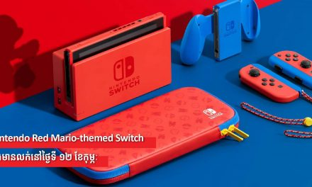 Nintendo Red Mario-themed Switch នឹងមានលក់នៅថ្ងៃទី ១២ ខែកុម្ភៈ