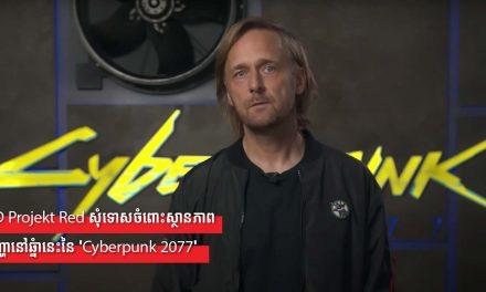 CD Projekt Red សុំទោសចំពោះស្ថានភាពបញ្ហានៅឆ្នាំនេះនៃ 'Cyberpunk 2077'