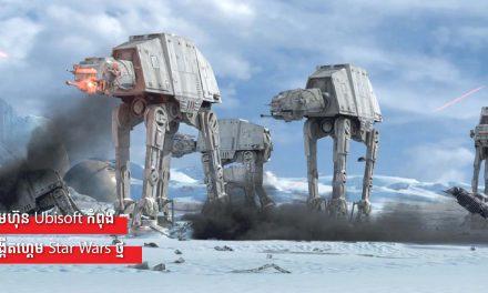 ក្រុមហ៊ុន Ubisoft កំពុងបង្កើតហ្គេម Star Wars ថ្មី