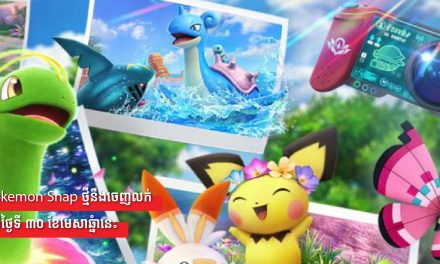 Pokemon Snap ថ្មីនឹងចេញលក់នៅថ្ងៃទី ៣០ ខែមេសាឆ្នាំនេះ