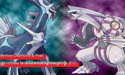 Pokemon Diamond & Pearl និងត្រូវremakeនេះជាព័ត៌មានលេចធ្លាយសម្រាប់ឆ្នាំ 2021
