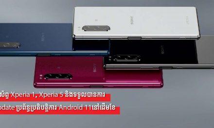 ទូរស័ព្ទ Xperia 1, Xperia 5និងទទួលបានការUpdateប្រព័ន្ធប្រតិបត្តិការ Android 11នៅដើមខែ