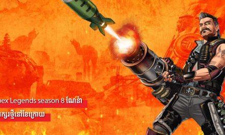 Apex Legends season 8 ណែនាំតួអក្សរថ្មីនៅខែក្រោយ
