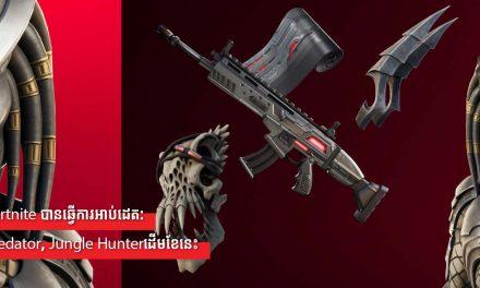 Fortnite បានឆ្វើការអាប់ដេត:Predator, Jungle Hunterដើមខែនេះ