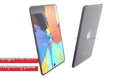 ការលេចធ្លាយ iPad Mini 6 ស្តាប់ទៅដូចជាអស្ចារ្យណាស់