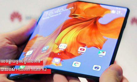 ការលេចធ្លាយទូរស័ព្ទដែលអាចបត់បានរបស់ Huawei Mate X2