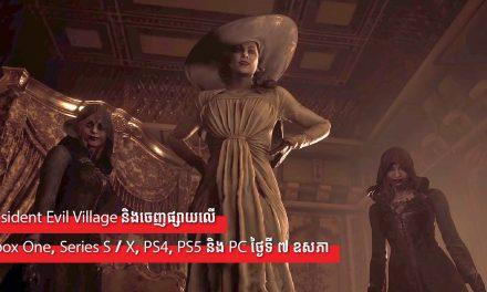 Resident Evil Villageនិងចេញផ្សាយលើក:Xbox One, Series S / X, PS4, PS5 និង PC ថ្ងៃទី ៧ ឧសភា