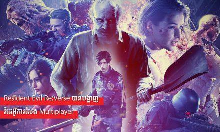Resident Evil Re:Verseបានបង្ហាញវីដេអូការលេងMultiplayer