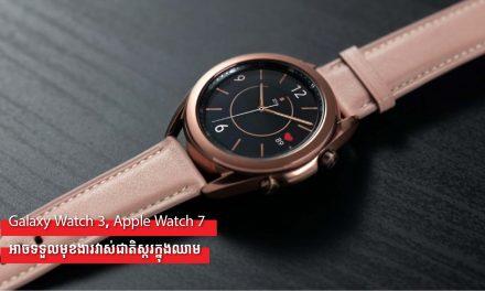 Galaxy Watch 3, Apple Watch 7 អាចទទួលមុខងារវាស់ជាតិស្ករក្នុងឈាម
