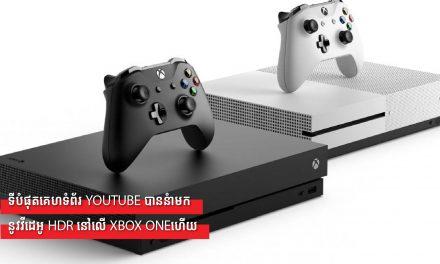 ទីបំផុតគេហទំព័រ YouTube បាននាំមកនូវវីដេអូ HDR នៅលើ Xbox Oneហើយ
