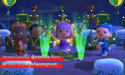 'Animal Crossing' ធ្វើការអាប់ដេត Mario និង Hello Kittyនៅក្នុងកំណែចុងក្រោយនេះ