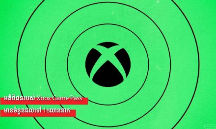 អតិថិជនរបស់ Xbox Game Pass មានចំនួនដល់ទៅ 18លាននាក់