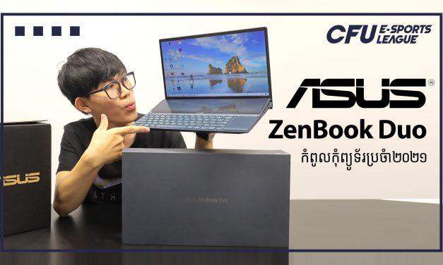 Asus Zenbook duo កំពូលកំុព្យូទ័រប្រចាំ២០២១
