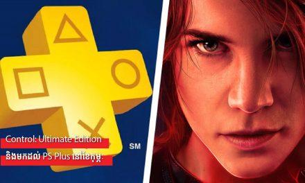 'Control: Ultimate Edition' និងមកដល់ PS Plus នៅខែកុម្ភៈ