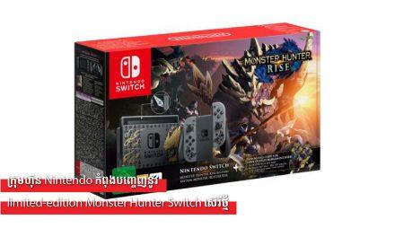 ក្រុមហ៊ុន Nintendo កំពុងបញ្ចេញនូវ limited-edition Monster Hunter Switch ស៊េរីថ្មី