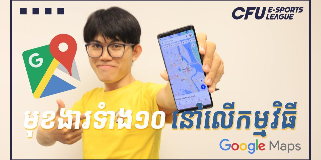 ជួបជាមួយនឹងfeatureទំាង១០នៅរបស់កម្មវិធីGoogle Map
