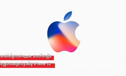 គោលដៅតម្លៃរបស់Apple បានកើនឡើង លើតម្រូវការសម្រាប់ទូរស័ព្ទ iPhone 12