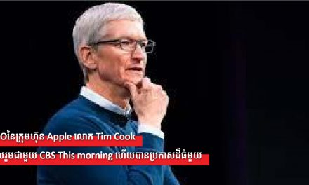 CEOនៃក្រុមហ៊ុន Apple លោក Tim Cook ចូលរួមជាមួយ CBS This morning ហើយបានប្រកាសដ៏ធំមួយ